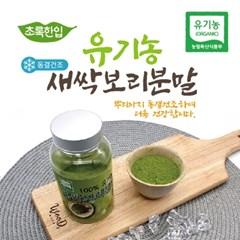 [초록한입] 유기농새싹보리분말50g+사은품증정