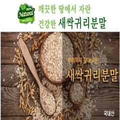 [초록한입] 국내산새싹귀리분말130g+사은품증정