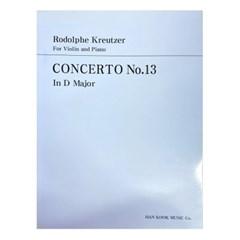 (전시상품)CONCERTO No.13 In D Major