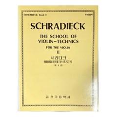 (전시상품)시라디크 바이올린테크닉지도곡 (제2권)