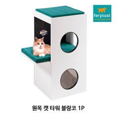 원목 캣 타워 블랑코 1P 고양이 애묘 장난감 하우스