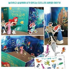 디즈니 내가 만드는 인어공주 이야기 병풍책