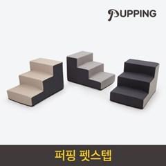 [퍼핑] 펫스텝 3단+1단 세트 3종 택1