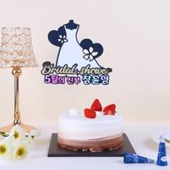 결혼기념일 케이크 토퍼 6종 [갓샵 결혼 웨딩 토퍼 브라이덜샤워]