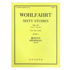 볼파르트 비올라 60 연습곡(제 1권)
