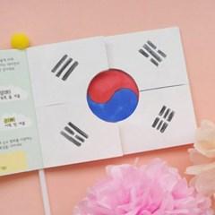 태극기 깃발북_(1314419)