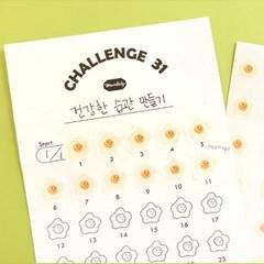 한달 습관형성 Challenge31