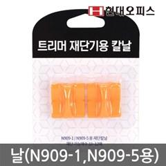 N909-1/N909-5용 칼날 2개-1SET 트리머재단날 소모품_(1066937)