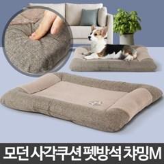챠밍 M 중형견방석 강아지공간 반려견 침낭 애견쿠션
