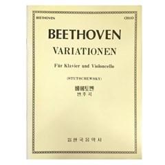 (전시상품)베에토벤 변주곡 Fur Klavier und Violoncello
