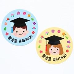졸업 원형스티커10p_(1316315)
