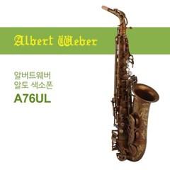 알버트웨버 A76UL 알토 색소폰