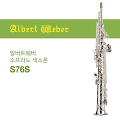 알버트웨버 S76S 소프라노 색소폰