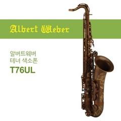 알버트웨버 T76UL 테너 색소폰