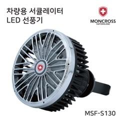 몽크로스 MSF-S130 차량용 서큘레이터 송풍구 선풍기