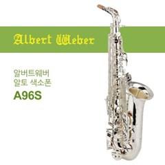 알버트웨버 A96-S 알토 색소폰