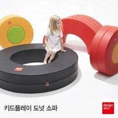 디자인스킨 키드플레이 도넛 유아 소파_(795262)