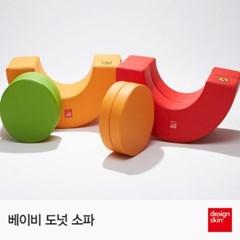 디자인스킨 베이비 도넛 유아 소파