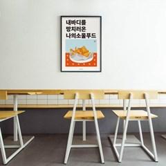 소울푸드2 치킨 M 유니크 인테리어 디자인 포스터