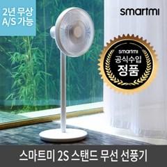 공식수입 스마트미2S(3세대) 스탠드 무선선풍기 AS보장 앱 연동