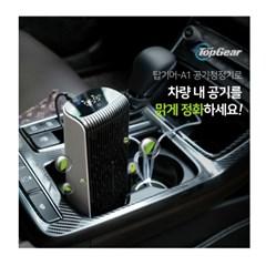 탑기어-A1 차량용 공기청정기