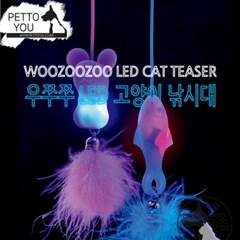 캣 토이 고양이 밍크 깃털 스틱 LED 고양이 낚시대