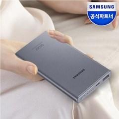 [무료배송]삼성 PD고속충전 보조배터리10,000 mAh / EB-P3300