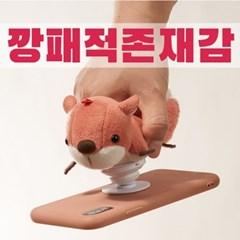 촘촘 보들보들 다람쥐 스마트톡 그립톡
