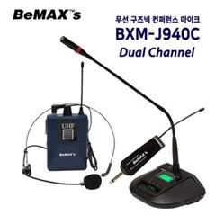 비맥스 BXM-J940CB 무선 구즈넥+헤드셋 마이크