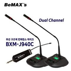비맥스 BXM-J940CC 무선 구즈넥+구즈넥 마이크