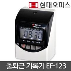 출퇴근기록기 EF-123 /카드200매+카드함/4란 2교대/지각_(1100354)