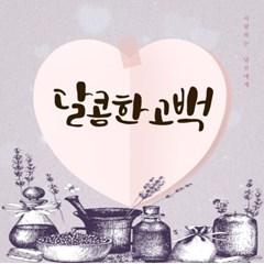 [쁘띠이자뷰] 소소하지만 확실한 행복 뚱카롱 세트 택일