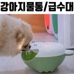 강아지물통 강아지 정수기 급수기 W-1 반려견