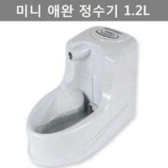 애완 동물 애묘 애견 미니 사이즈 애완 정수기 1.2L