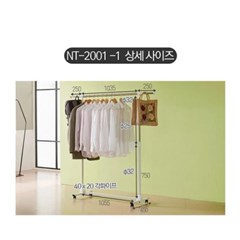 [하우트]L3589SS 매장용이동식 NT2001-1(화이트)_(1338491)