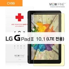 시력보호 블루라이트차단 필름 [CV99]G pad3 10.1 LTE