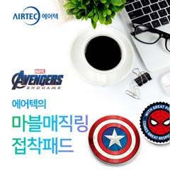 마블 디즈니 매직링 젤패드 휴대용다용도접착패드
