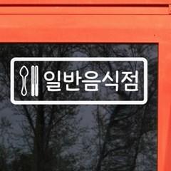 일반음식점 휴게음식점 가게 도어 레터링 인테리어 스티커