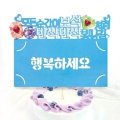 FB5001-8/11/12 (3종) 행복한선물