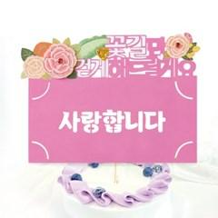 FB5001-3/6 (2종) 사랑합니다