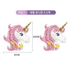 유니콘 생일파티용품 호일 풍선 세트