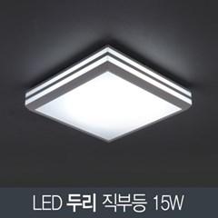 LED 두리 직부등 15W