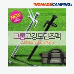 노마드 고강도 단조팩 20cm N-4447 텐트팩 타프팩