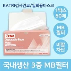 3중 MB필터 마스크 일회용 50매_(195779)