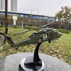 UH-60A 의무 헬기 메딕 Medic 헬리콥터 모형 UH60