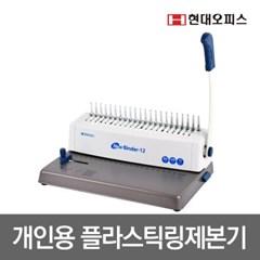 New Binder-12 +플라스틱링100개+표지100장_(1119959)