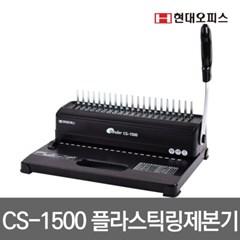 개인용 플라스틱링 제본기 CS-1500 + 사은품_(1119540)