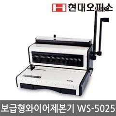 와이어링제본기 WS-5025 스프링제본기 제본링+표지_(1120039)