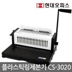 CS-3020 + 플라스틱링100개+표지100매_(1119970)