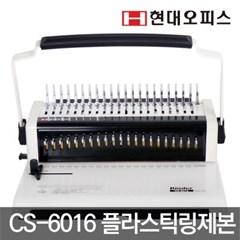 플라스틱링제본기 CS-6016 + 100개 + 표지100매_(1119967)